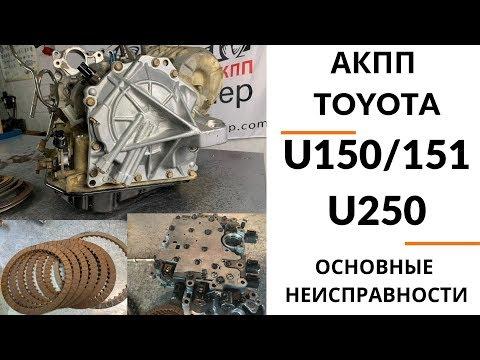5-ступ. АКПП Toyota U150E, U250E