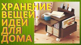 getlinkyoutube.com-Хранение вещей. Идеи для дома