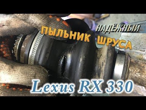 Пыльник шруса. Выбираю проверенный для Lexus RX 330