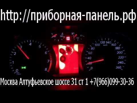Ремонт приборной панели Ford Galaxy, Mondeo, S-Max