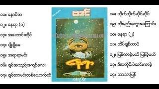 getlinkyoutube.com-Badin - ဗဒင္