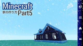 Minecraft 家の作り方Part5