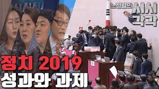 2019 성과와 과제 정치 분야 다시보기