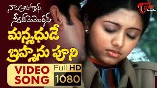 getlinkyoutube.com-Na Autograph Songs - Manmadhude Brahma ni uni || Romantic Scene and Song