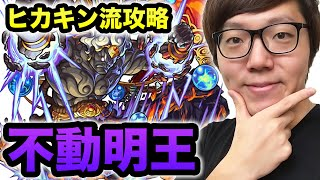 getlinkyoutube.com-【モンスト】不動明王ヒカキン流スピクリ攻略!!【ヒカキンゲームズ】