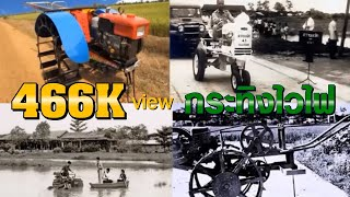 getlinkyoutube.com-รถไถ 2 ล้อ ไฮบริด เกษตรพัฒนา