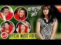 New Nepali Song Ft. Priyanka Karki | बबाल भो Babal Bho - Rameshraj Bhattarai | Shankar B.C