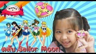 กระจกพับ เซเลอร์มูน Sailor Moon พี่ฟิล์ม น้องฟิวส์ Happy Channel