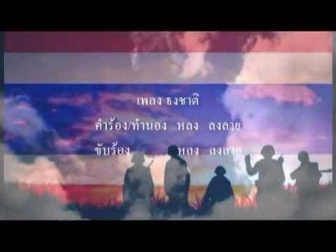 เพลงธงชาติ โดย หลง ลงลาย