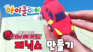 getlinkyoutube.com-터닝메카드 피닉스 만들기 MeCard car toys