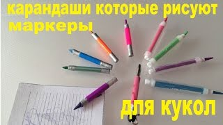 getlinkyoutube.com-Как сделать карандаши для кукол Монстр Хай/How to make pencil marker for dolls Monster High