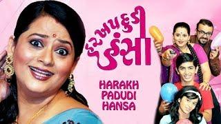 getlinkyoutube.com-Harakhpadudi Hansa - Superhit Comedy Gujarati Natak - Pallavi Pradhan | Vipul Mehta |