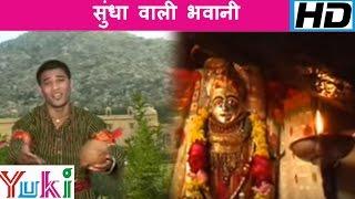 getlinkyoutube.com-सुंधा वाली भवानी | Sundha Wali Bhawani | Rajasthani Bhajan | Anuradha Podwal