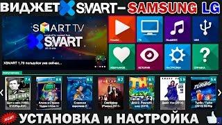 XSMART - Виджет для SMART TV : Samsung & LG - IPTV.On-LINE HD VIDEO - УСТАНОВКА и НАСТРОЙКА