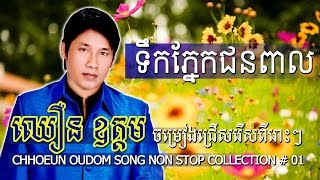 getlinkyoutube.com-CHHOEUN OUDOM Song Non Stop Collection | New Khmer Song 2014 | Best Khmer Songs