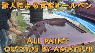 getlinkyoutube.com-素人による青空オールペン All paint outside by amateur