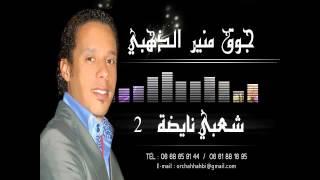 getlinkyoutube.com-Orchestre Mounir Addahbi