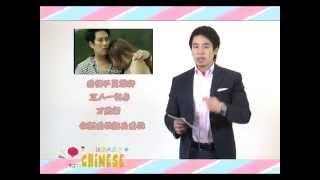 getlinkyoutube.com-เรียนภาษาจีน - ครูพี่ป๊อป - ดูหนังจีน ฟังเพลงจีน(你怎么哭了/Nǐ zěn me kū le, Bird Thongchai) - 09/05/2014
