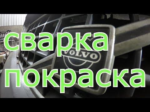 Volvo- сварка и покраска