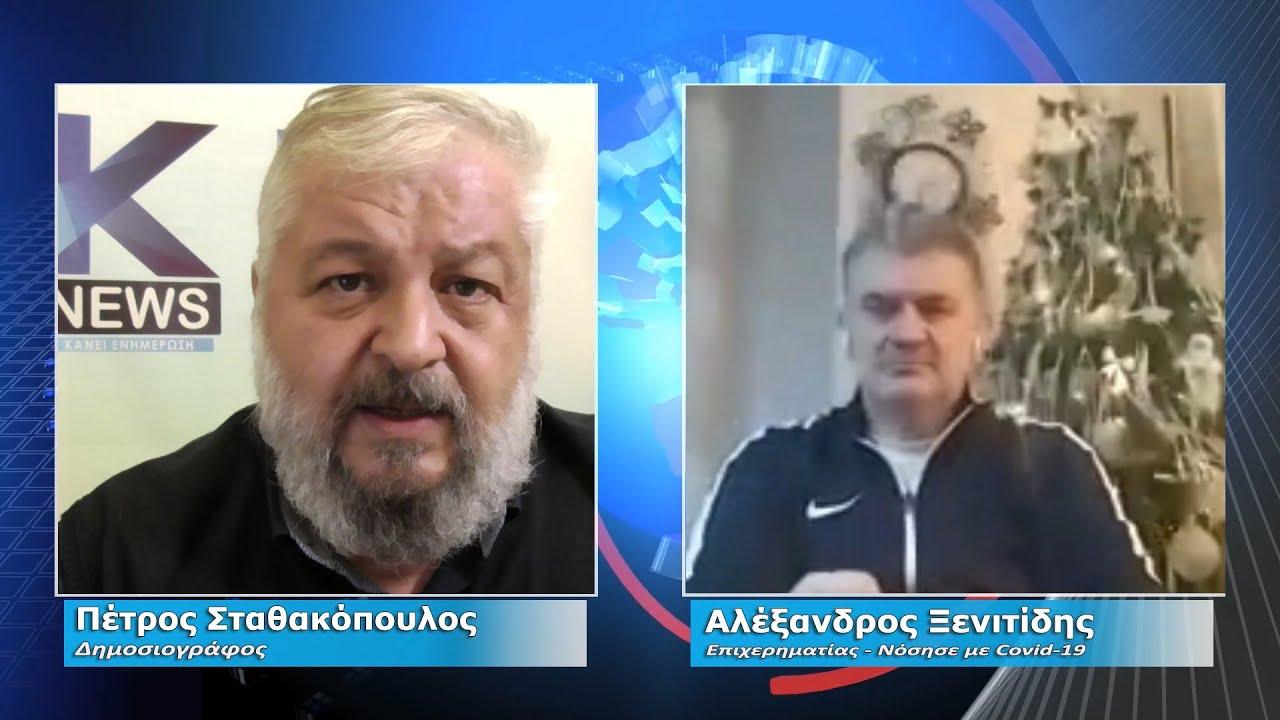 Ο Αλέξανδρος Ξενιτίδης μας διηγείται την εμπειρία του με τον covid-19