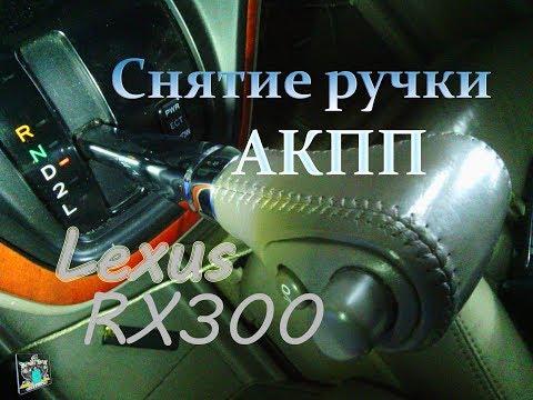 Снятие ручки АКПП и кнопки O - Lexus RX300