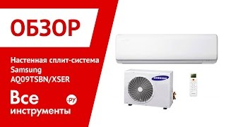 getlinkyoutube.com-Сплит-система Samsung AQ09TSBN/XSER