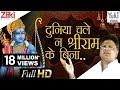 दुनिया चले न श्री राम के बिना | Duniya Chale Na Shri Ram Ke Bina | Jai Shankar Chaudhary