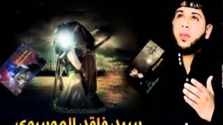 سيد فاقد الموسوي كلبي اشتاكلك كامله 2014 النشر والتوزيع حسين الخزاعي