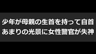 "getlinkyoutube.com-《閲覧注意》少年が母親の生首を持って自首 ""会津若松母親殺害事件"""
