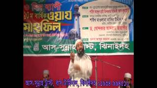 getlinkyoutube.com-(১) আস সুন্নাহ ট্রাস্টের উদ্যোগে ৩দিন ব্যাপী ১০ম বার্ষিক ওয়াজ মাহফিলের ২য় দিন