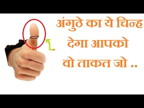 कभी अपना अंगूठा देखा है...देखो क्या राज छिपा है उस में kya kabhi apna thumb dekha hai...abhi dekho
