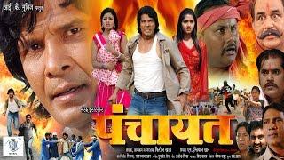 getlinkyoutube.com-Panchayat | Blockbuster NEW Full Bhojpuri Movie | Viraj Bhatt,Kajal Raghvani,Tanushree Chatterjee
