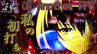 CR Another FPS「私の初打ち」<藤商事>~パチ私伝~<PACHI SIDEN>