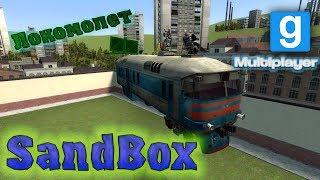 getlinkyoutube.com-Garry's Mod MP #4 SandBox | Локомолет