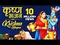 Top Krishna Bhajan - Govind Bolo - Hare Ram Hare Krishna - Shri Krishna Govind Hare  Full Song