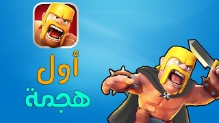 getlinkyoutube.com-كلاش أوف كلانس 1# : أول هجمة | Clash of Clans 1#