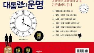getlinkyoutube.com-박근혜대통령 사주풀이와 운세(혜명 류동학)