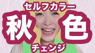 getlinkyoutube.com-【秋色】セルフでヘアカラーチェンジ☆カラーバター Self hair Dying - Color Butter