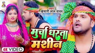 getlinkyoutube.com-Murcha dharta machine mein | Majdar Chaita | Kheshari Lal
