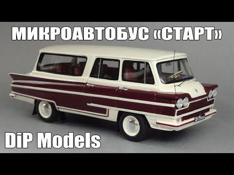 Микроавтобус «Старт» ЛАСЗ 1966 г. || DiP Models || Масштабная модель 1:43