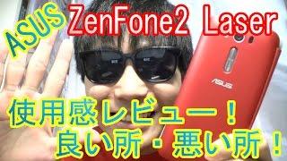 getlinkyoutube.com-「ASUS ZenFone2 Laser」を約10日間使ってみた使用感レビュー!良い所・悪い所!