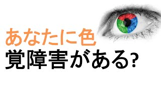 getlinkyoutube.com-頭脳テスト:あなたに色覚障害がある?