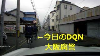 getlinkyoutube.com-【ドラレコ】交通ルールを知らないDQN、その名は大阪腐警