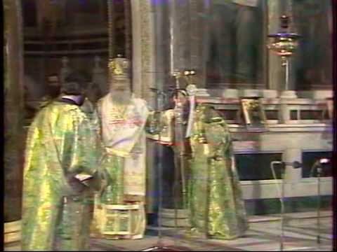 Αρχιεπίσκοπος Σεραφείμ   Περιστέρης Και επάκουσον ημών Μέρος Β΄
