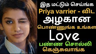 How to Get a cute Modern Girl like a priya varrier | make priya varrier fall in love with you