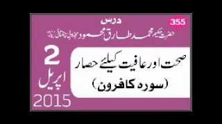 getlinkyoutube.com-2 April 2015 Ubqari Audio Dars Hakeem Tariq Mehmood Chughtai