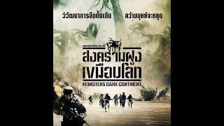 getlinkyoutube.com-ตัวอย่างสงครามฝูงเขมือบโลก Monsters Dark Continent