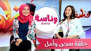 getlinkyoutube.com-برنامج وناسه مع دعسان الحلقه 11 - امل قطامي و سجى حماد | قناة كراميش