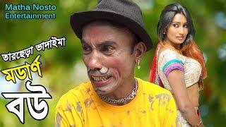 ভাদাইমার মডার্ন বউ   Modern Bou   Tarchera Vadaima   Bangla New Natok 2018