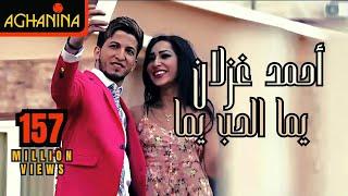 أحمد غزلان - يما الحب يما / Ahmad Gzlan - Yoma Alhob Yoma - Video Clip